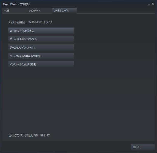 PC ゲーム Zeno Clash 日本語化メモ、Steam ライブラリから Zeno Clash のプロパティを開きローカルファイルを閲覧をクリック、Zeno Clash のインストール先フォルダを開く