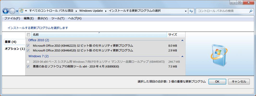 Windows 7 64bit Windows Update 重要 2019年4月分リスト KB4493472 非表示