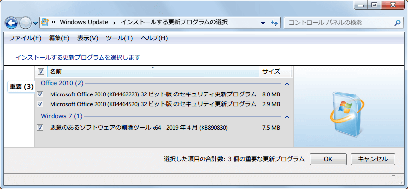Windows 7 64bit Windows Update 重要 2019年4月公開分更新プログラム(重要)インストール