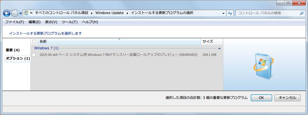 Windows 7 64bit Windows Update オプション 2019年4月分リスト KB4493453 非表示