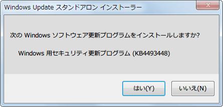 2019年4月 x64 ベース システム用 Windows 7 向けセキュリティのみの品質更新プログラム (KB4493448) windows6.1-kb4493448-x64_26274aef6de2f6b66e71f4a8ae51539238d1ec2d.msu インストール、再起動あり