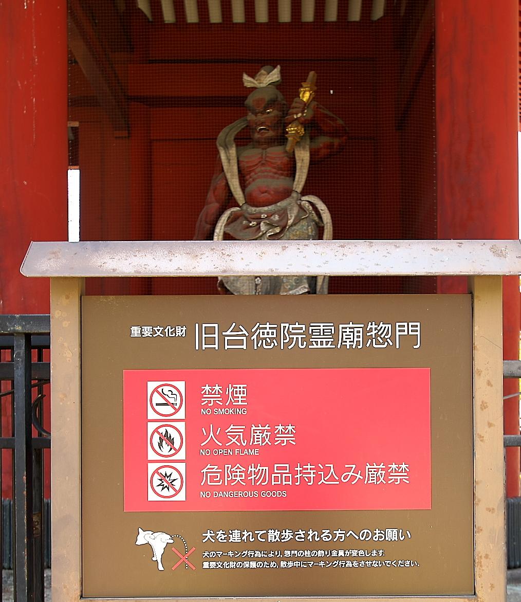 旧台徳院霊廟惣門_5