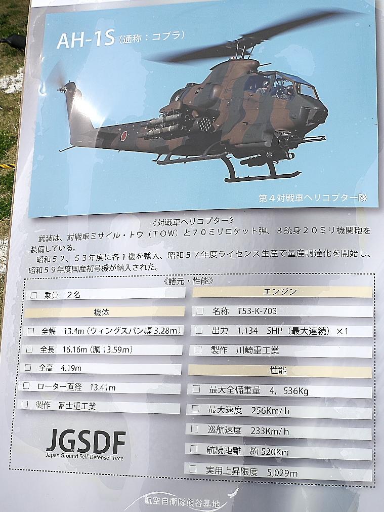 AH-1Sヘリ地上展示_9