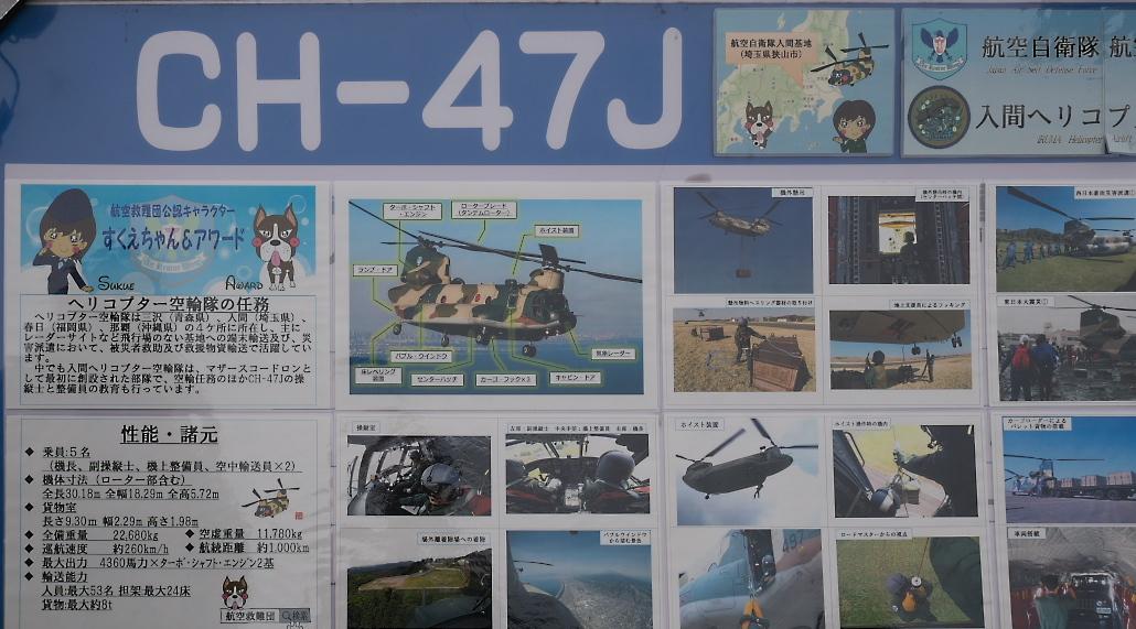 CH-47Jヘリ地上展示_11