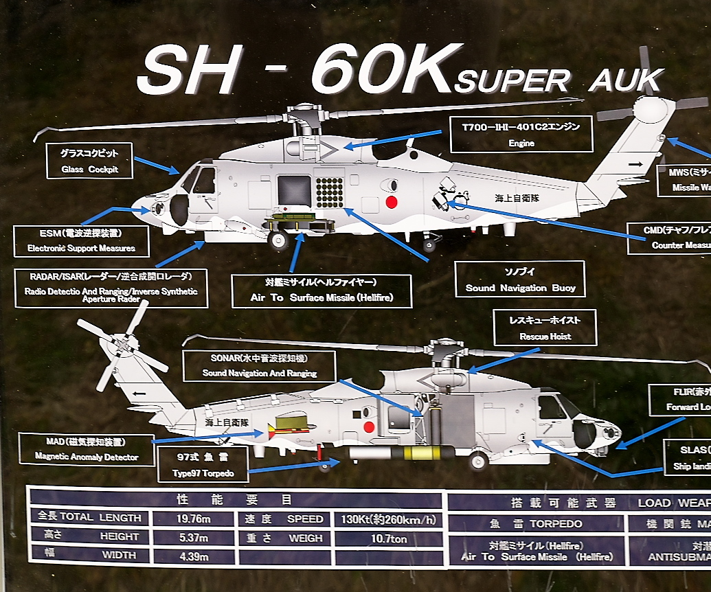 SH-60Kヘリ地上展示_5