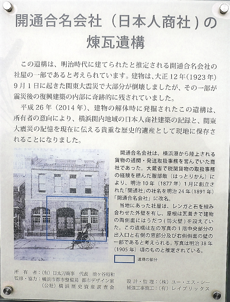誰もが驚いた関東大震災の遺構の出現_3