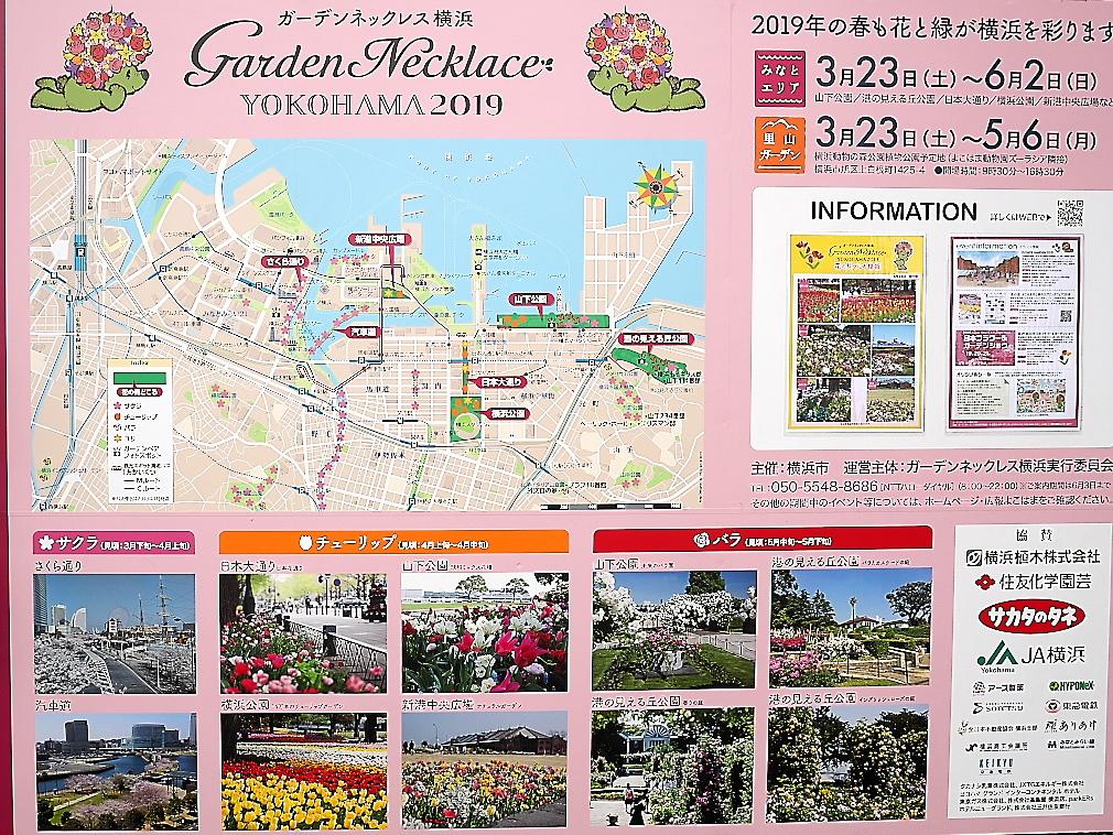 ガーデンネックレス横浜2019_1