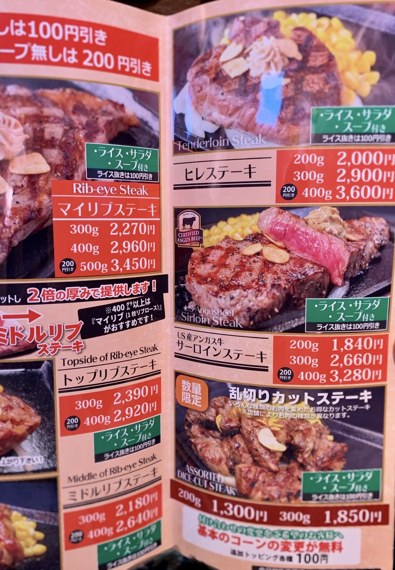 ランチ いきなり ステーキ 【起死回生!?】「いきなり! ステーキ」が店舗限定でサラダバー