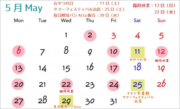 Bancdouxカレンダー20195