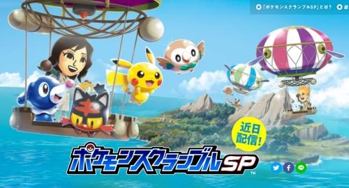 『ポケモンスクランブルSP』Android版が本日より配信開始!遊び方を紹介した動画も公開