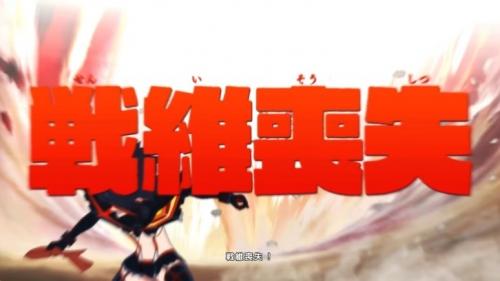 Switch/PS4/Steam『キルラキル ザ・ゲーム -異布-』ストーリーモード第1章を紹介する動画が公開!