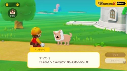 『スーパーマリオメーカー2』ストーリーモードに登場する「アンドゥ犬」が話題に!意外と歴史のあるキャラ