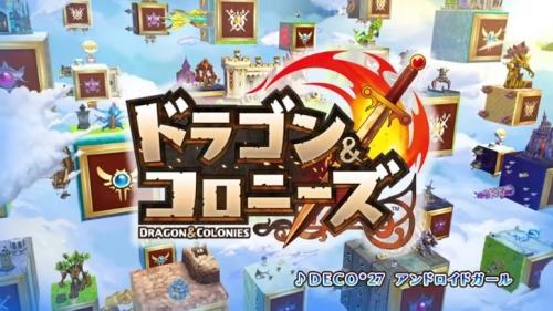 レベルファイブ×稲船敬二氏『ドラゴン&コロニーズ』公式サイトオープン!事前登録も開始