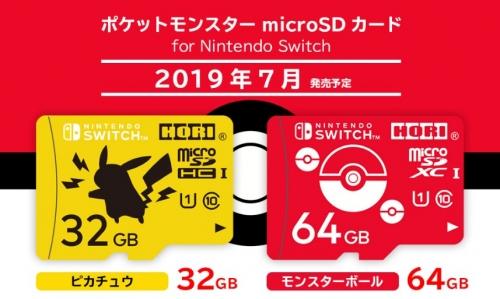 ポケモンをモチーフにしたマイクロSDカードが登場!ピカチュウとモンスターボールをデザイン
