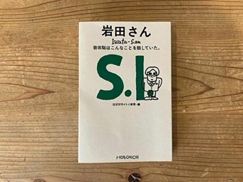岩田元社長の発言をまとめた書籍『岩田さん 岩田聡はこんなことを話していた。』発売決定