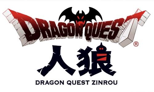 人気推理ゲームのドラクエ版「ドラゴンクエスト人狼」発売が決定!