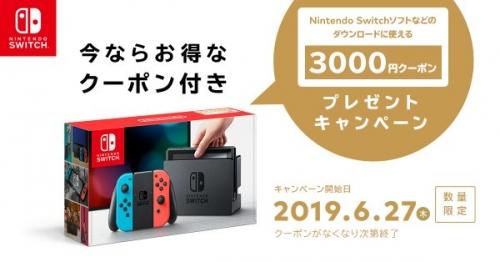 Switch本体購入で3000円クーポン券が付くキャンペーンが27日よりスタート