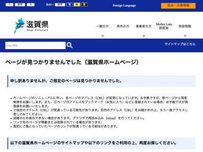 リンク切れまくりで検索も機能してない滋賀県HP