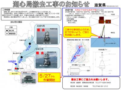 湖心局撤去工事のお知らせ(5月20日)