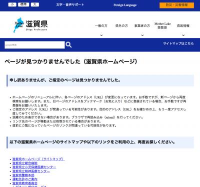 サイト内検索のリンクが切れまくりの滋賀県HP(19/05/31)