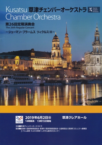 草津チェンバーオーケストラの第26回定期演奏会プログラム表紙