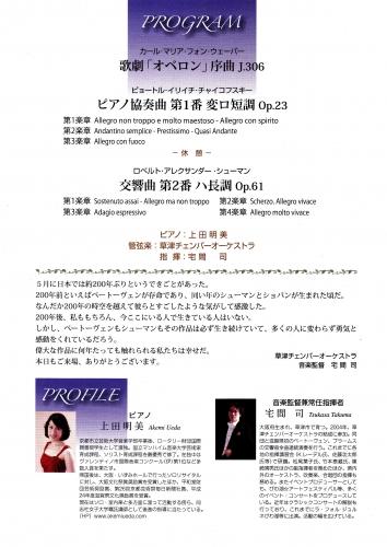 草津チェンバーオーケストラの第26回定期演奏会プログラム曲目紹介