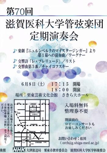 滋賀医科大学管弦楽団第70回定期演奏会チラシ