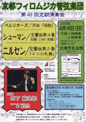 京都フィロムジカ管弦楽団第45回定期演奏会チラシ