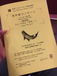 京都フィルハーモニー室内合奏団 室内楽コンサートシリーズVol.72 〜超名曲・・・シューベルト「ます」 プログラム