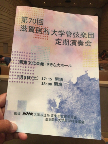 滋賀医科大学管弦楽団第70回定期演奏会プログラム