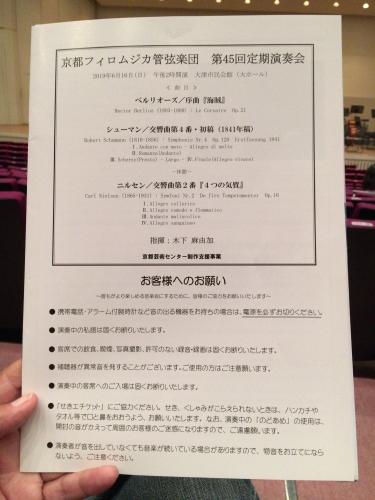 京都フィロムジカ管弦楽団第45回定期演奏会プログラム