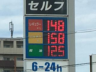 レギュラーガソリン148円/L 西近江路沿い大津市堅田のセルフGSで(19/05/09)