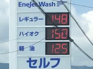 レギュラーガソリン148円/L 西近江路沿い大津市真野のセルフGSで(19/05/15)