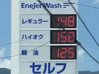 レギュラーガソリン148円/L 西近江路沿い大津市真野のセルフGSで(19/05/29)