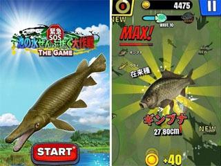 スマホゲーム緊急SOS!池の水ぜんぶ抜く大作戦 〜 THE GAME 〜」の画面