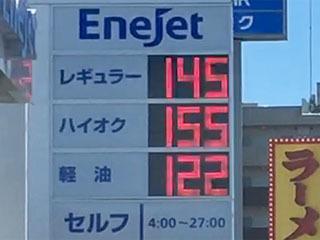 レギュラーガソリン145円/L 西近江路沿い大津市堅田のセルフGSで(19/06/13)