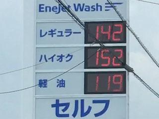 レギュラーガソリン142円/L 西近江路沿い大津市真野のセルフGSで(19/06/20)