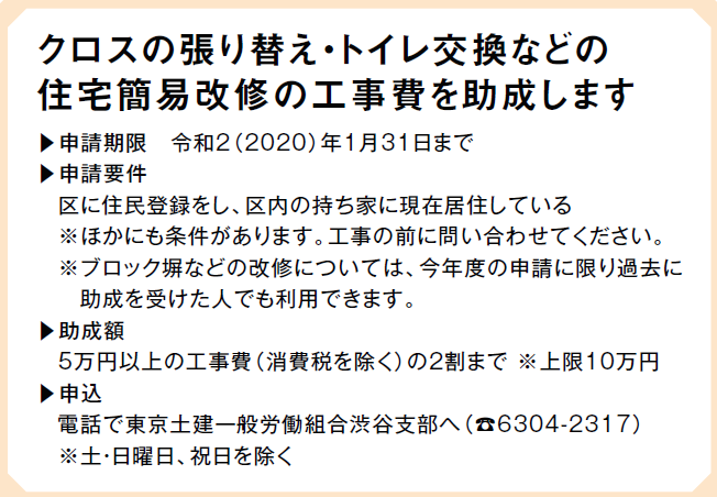 20190515渋谷区ニュース