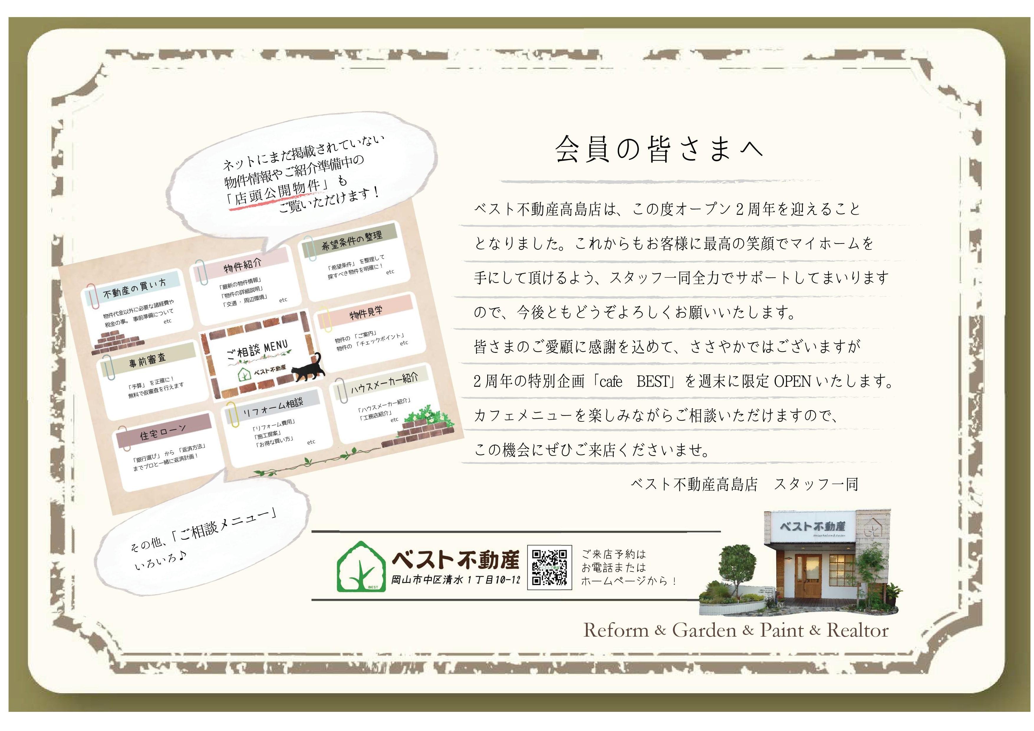5月表紙ベスト不動産高島店2周年挨拶