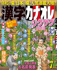 パズル雑誌「漢字カナオレ」2019年7月号表紙イラスト