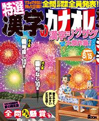 雑誌「特選 漢字のカナオレ 第9弾」表紙イラスト