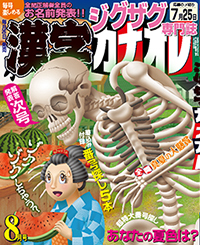 パズル雑誌「漢字カナオレ 8月号」表紙イラスト