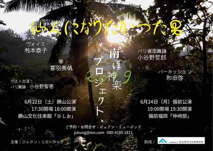 仙人になりたかった男勝山備前公演チラシ2019624