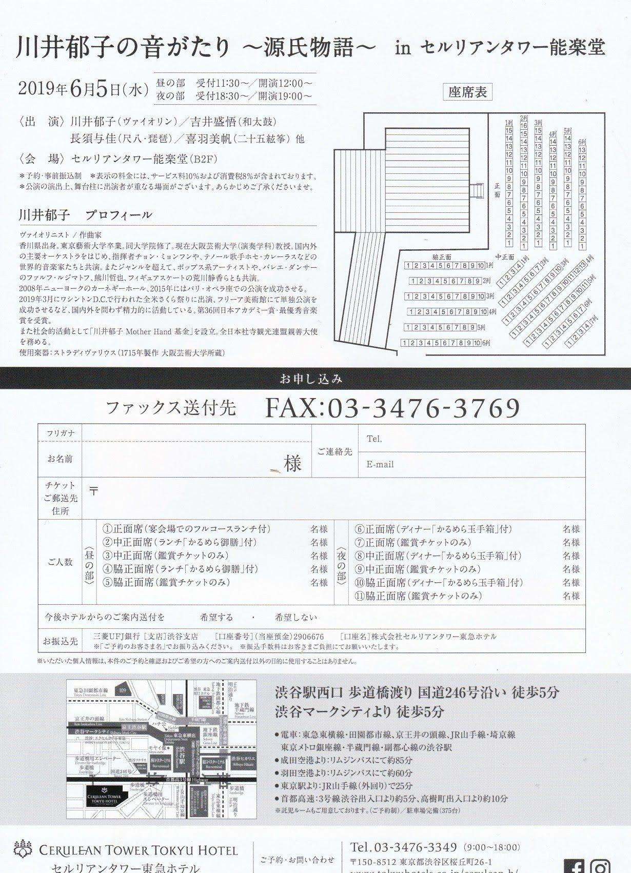川井さんセルリアンチラシ裏201965-1230x1702