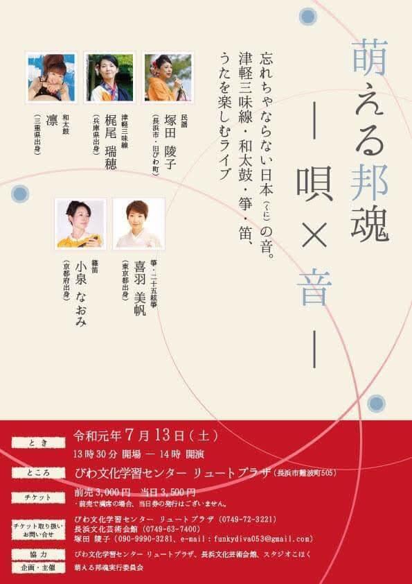 萌える邦魂表2019713