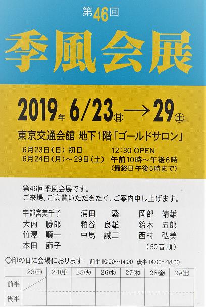 スキャン_20190515 (2)