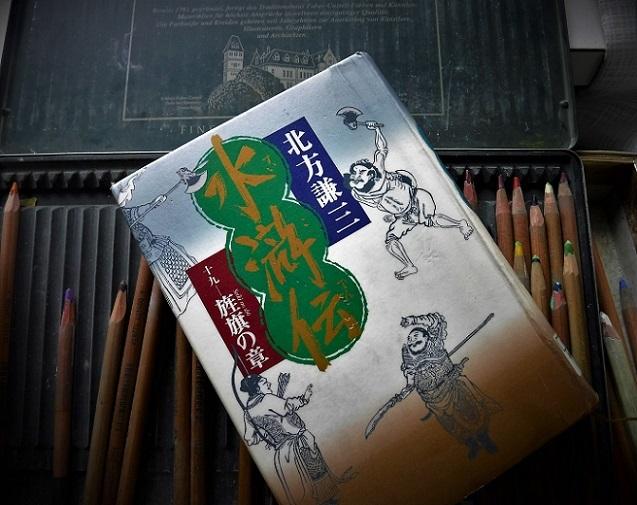 19.69 絵・御岳渓谷、本「水滸伝」19巻 (20)