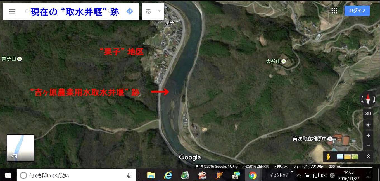 FC0096-02 栗子-吉ヶ原農業用水取水堰