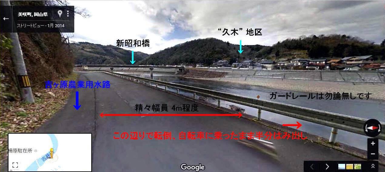 FC0096-04 中2通学路・柵原転倒場所