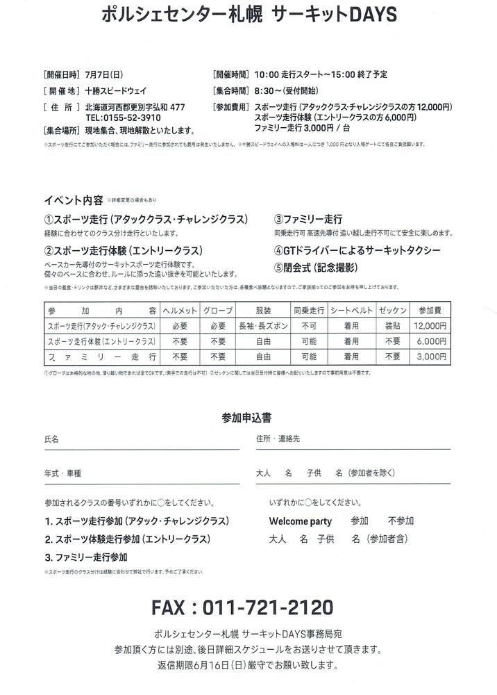 申込書[1]